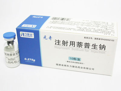 注射用萘普生钠